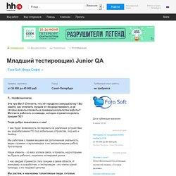 Вакансия Младший тестировщик\ Junior QA в Санкт-Петербурге, работа в Fora Soft (Фора Софт)