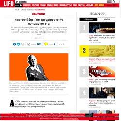 Kαστοριάδης: Υστερόγραφο στην ασημαντότητα