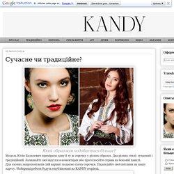 K&Y Ukraine: Сучасне чи традиційне?