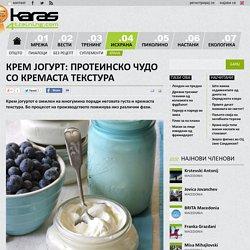 Крем јогурт: Протеинско чудо со кремаста текстура - K4T.mk