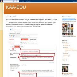 KAA-EDU: Использование группы Google в качестве форума на сайте Google
