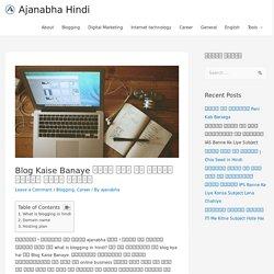 Blog Kaise Banaye आपका खुद का हिंदी ब्लॉग कैसे बनाएं - Ajanabha Hindi