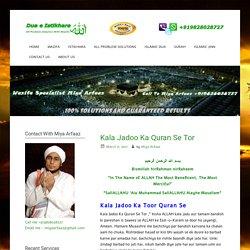 Kala Jadoo Ka Quran Se Tor