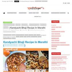 Kandyachi Bhaji Recipe In Marathi