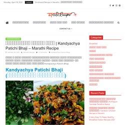 Kandyachya Patichi Bhaji - Marathi Recipe