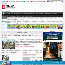 Kanpur News in Hindi, Latest Kanpur News Headlines, कानपुर समाचार - Khaskhabar