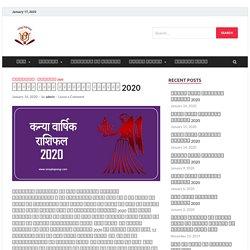 कन्या राशि वार्षिक राशिफल 2020, Kanya rashi yearly horoscope 2020
