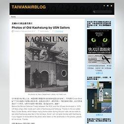 美國水兵遊高雄老照片Photos of Old Kaohsiung by USN Sailors @ TaiwanAirBlog