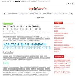 Karlyachi Bhaji In Marathi - Marathirecipe.net