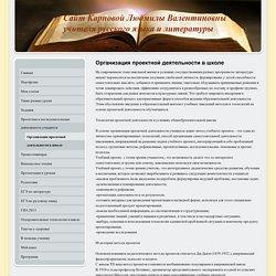 Организация проектной деятельности в школе - karpovaludmilas Jimdo-Page!