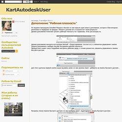 """KartAutodeskUser: Дополнение """"Рабочая плоскость"""""""