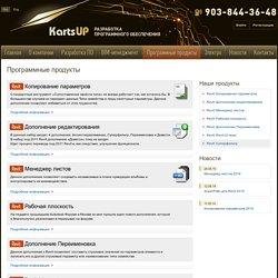 Программные продукты — KartsUP