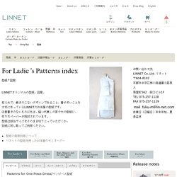 型紙,Katagami Patterns for Ladie`s ,LINNETの型紙,お洋服型紙