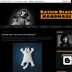 Katrin Black HANDMADE: Как сшить кота Саймона?