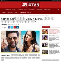 Katrina Kaif पर बोले Vicky Kaushal, 'इसको मै सीक्रेट ही रखना चाहता हूं'