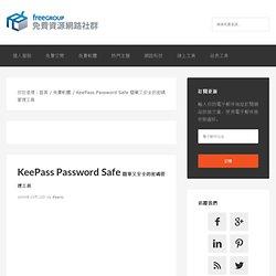 KeePass Password Safe 簡單又安全的密碼管理工具