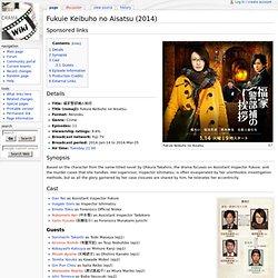 Fukuie Keibuho no Aisatsu (2014)