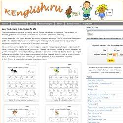KEnglish.ru - для родителей и для детей.