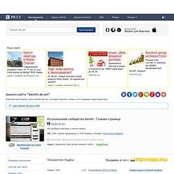 Анализ сайта kenshi.do.am ТиЦ: 0, PageRank: n/a - Русскоязычное сообщество - Главная страница