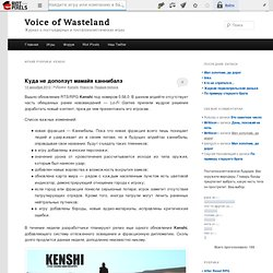 Kenshi Archives - Voice of Wasteland