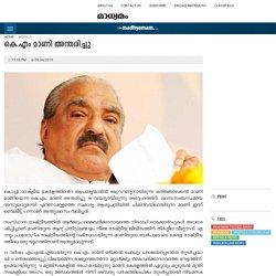Kerala Congress M Leader and former Minister km mani passed away -kerala news