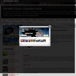 Keratsini Voice - Κερατσίνι Voice: Τα δέκα καλύτερα site με Προσφορές και Εκπτωτικά Κουπόνια!