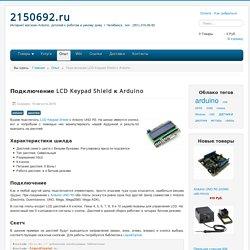 Подключение LCD Keypad Shield к Arduino - 2150692.ru