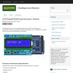 LCD Keypad Shield подключение к Arduino - Zelectro