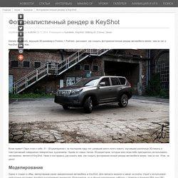 Фотореалистичный рендер в KeyShot » 3Dpapa.ru