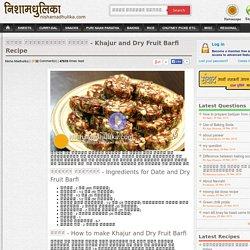 खजूर ड्राईफ्रूट बर्फी - Khajur and Dry Fruit Burfi Recipe