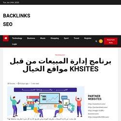 برنامج إدارة المبيعات من قبل مواقع الخيال KHSITES