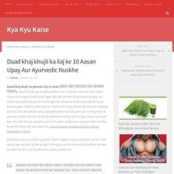 Daad khaj khujli ka ilaj ke 10 Aasan Upay Aur Ayurvedic Nuskhe