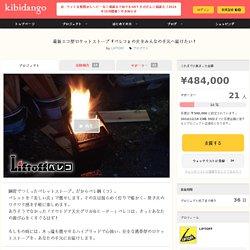 最新エコ型ロケットストーブ『ペレコ』の火をみんなの手元へ届けたい! - kibidango【きびだんご】