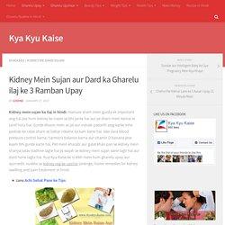 Kidney Mein Sujan aur Dard ka Gharelu ilaj ke 3 Ramban Upay