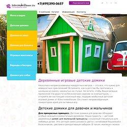 Игровые детские домики из дерева, купить детский домик, цены на деревянные игровые домики для детей от компании Kidscrookedhouse