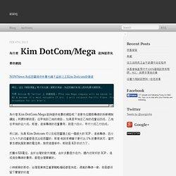 為什麼 Kim DotCom/Mega 能夠提供免費的網路 - 碎碎唸