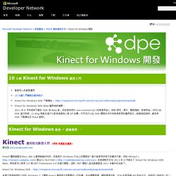 Kinect for Windows 開發