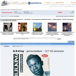 B.b.king - Discography (112 Cd Releases) 1957-2008 Mp3 скачать бесплатно песню, музыка mp3