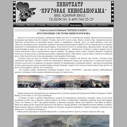 KRUGORAMNYE CINEMA SYSTEM; CIRCULAIRE Kinopanorama CIRCULAIRE Kinopanorama, KRUGORAMA, CIRCLORAMA, Cinéorama, Circarama, CIRCLE VISION 360, Iwerks 360