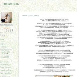 『KIRINWOOD』 : 새끼참새를 구조했습니다...[사진 有]
