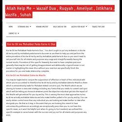 Kisi ke Dil me Mohabbat Paida Karne ki Dua