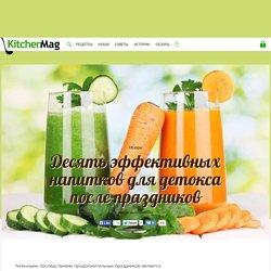 Десять эффективных напитков для детокса после праздников - KitchenMag.ru