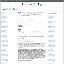 kkalafatis's blog