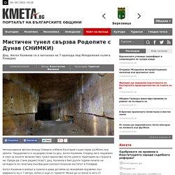 Мистичен тунел свързва Родопите с Дунав (СНИМКИ)