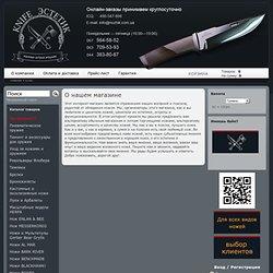 Купить нож, магазин ножей, ножи, раскладные ножи. : Knife-Эстетик Интернет- магазин ножей