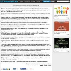 Новость Сказки и сказочники: интересные факты. Knigotopia.ru