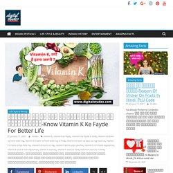 विटामिन के की कमी से होने वाले रोग से रहें सावधान-Know Vitamin K Ke Fayde For Better Life