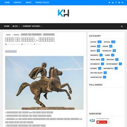 भारत का इतिहास :- सिकन्दर - Knowledge House