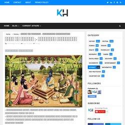 भारत का इतिहास :- ब्राह्मण साम्राज्य - Knowledge House