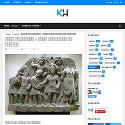 भारत का इतिहास :- भारत में कुषाण का इतिहास - Knowledge House